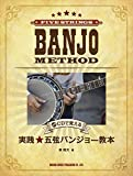 CDで覚える 実践☆五弦バンジョー教本