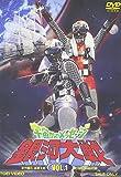 宇宙からのメッセージ 銀河大戦 VOL.1[DSTD-06485][DVD] 製品画像