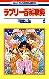 ラブリー百科事典 2 (花とゆめコミックス)