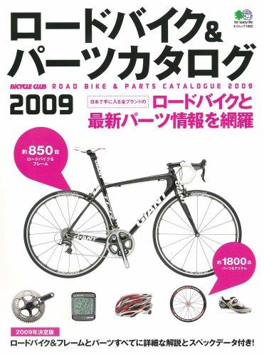 ロードバイク&パーツカタログ2009 (エイムック 1682 BiCYCLE CLUB)