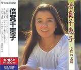 倍賞千恵子 下町の太陽 KKC-1019