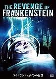 フランケンシュタインの復讐[DVD]