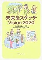 未来をスケッチ Vision 2020