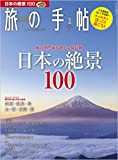 旅の手帖 2020年1月号《日本の絶景 100》[雑誌]