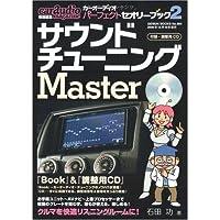 カーオーディオ・パーフェクト・セオリー・ブック 2 サウンド・チューニングMaster(CD付)  (GEIBUN MOOKS 694)