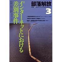 部落解放 2008年 03月号 [雑誌]