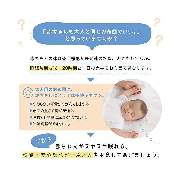 コンビ Combi きれいがスヤスヤ ベビーふ...の紹介画像3