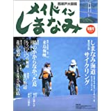 メイドインしまなみ―西瀬戸大図鑑 (〔2000〕)