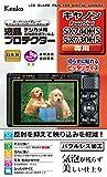 Kenko 液晶保護フィルム 液晶プロテクター Canon PowerShot SX740HS/SX730HS用 KLP-CPSSX740HS 画像