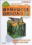 総合学習 自然がわかる!ドキドキワクワク里山探検シリーズ〈2〉雑木林がはぐくむ自然のひみつ