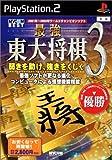 MYCOM BEST 最強 東大将棋3