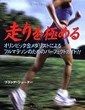走りを極める オリンピック金メダリストによるフルマラソンのためのパーフェクトガイド!!