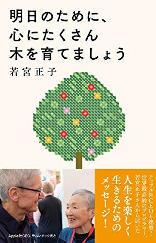 明日のために、心にたくさん木を育てましょう