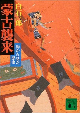 蒙古襲来―海から見た歴史 (講談社文庫)