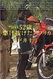 52歳、駆け抜けたアフリカ―越境記〈2〉五大陸バイク走破行第3弾