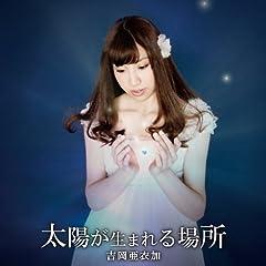 吉岡亜衣加「祈り結び」のジャケット画像