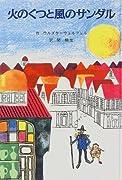 火のくつと風のサンダル (子どもの文学—青い海シリーズ)