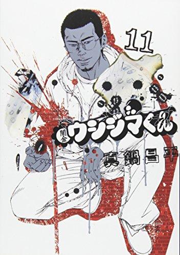 闇金ウシジマくん 11 (ビッグコミックス)の詳細を見る