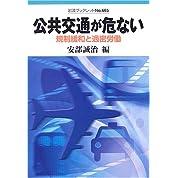公共交通が危ない―規制緩和と過密労働 (岩波ブックレット (No.665))