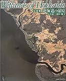 写真集・北海道の湿原