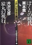 江戸川乱歩賞全集(12)ぼくらの時代 猿丸幻視行 (講談社文庫)