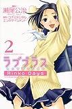 ラブプラス Rinko Days(2)<完> (講談社コミックス)