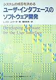 システムの成否を決めるユーザインタフェースのソフトウェア開発 (アジソン ウエスレイ・トッパン情報科学シリーズ)