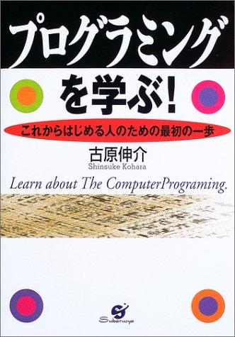 プログラミングを学ぶ!―これからはじめる人のための最初の一歩の詳細を見る