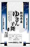 【30年産 新米】新潟県産 ゆきん子舞(ゆきんこまい)5kg×2袋 (10kg)