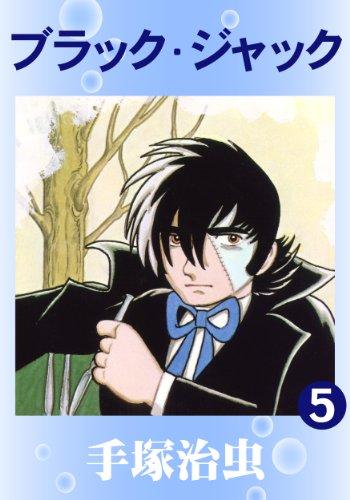 ブラック・ジャック 5