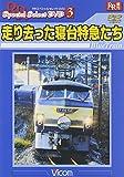 走り去った寝台特急たち [DVD] 画像