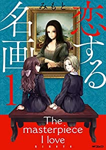 恋する名画 1 (MFコミックス フラッパーシリーズ)