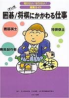 囲碁/将棋にかかわる仕事 (知りたい!なりたい!職業ガイド)