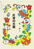 片耳の大鹿 (集団読書テキスト (A5))