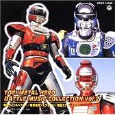 東映メタルヒーロー バトルミュージックコレクション 2 「特警ウィンスペクター」~「特捜エクシードラフト」