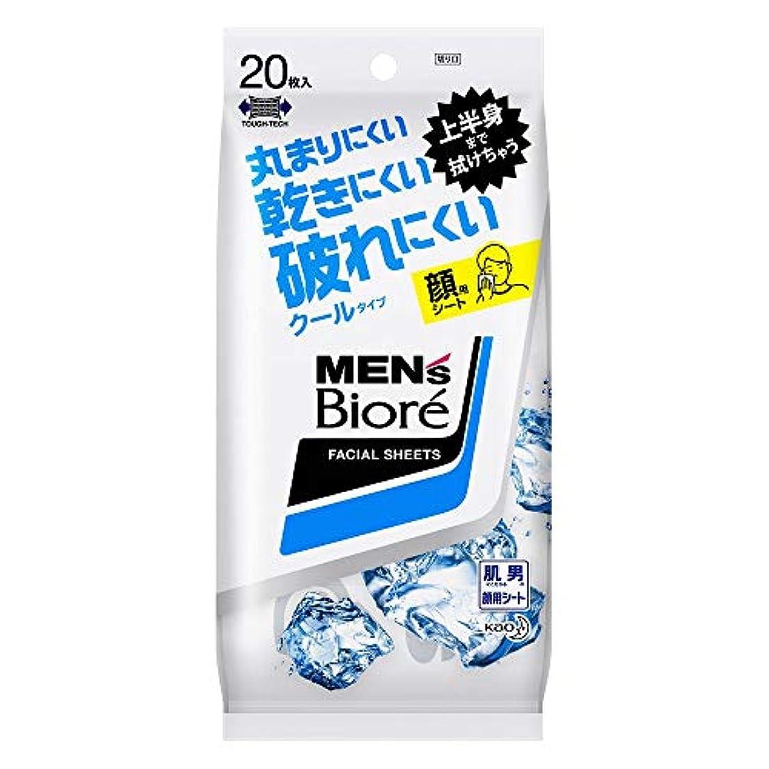 手順削減一貫性のない花王 メンズビオレ 洗顔シート クール 携帯用 20枚