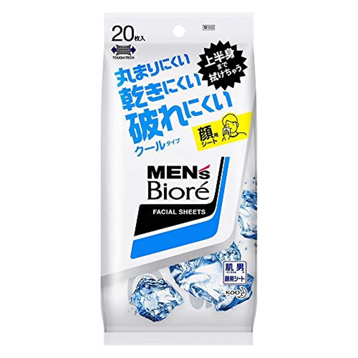 トランスミッション植物の全能花王 メンズビオレ 洗顔シート クール 携帯用 20枚