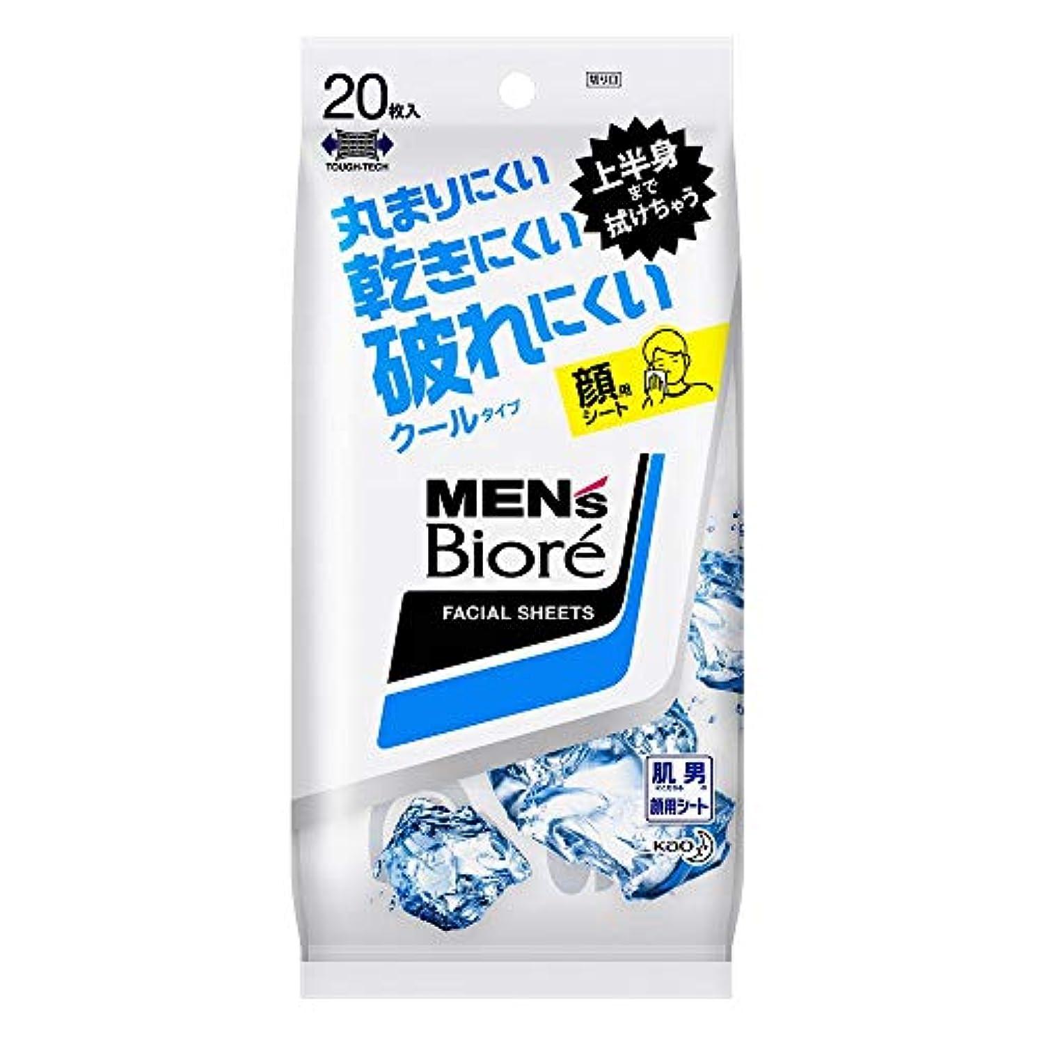 推測するプレート収入花王 メンズビオレ 洗顔シート クール 携帯用 20枚