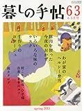 暮しの手帖 2013年 04月号 [雑誌]