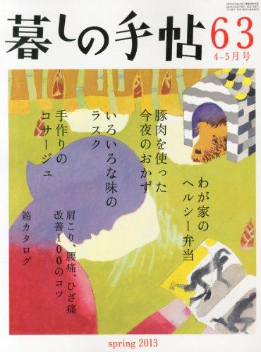 暮しの手帖 2013年 04月号 [雑誌]の詳細を見る