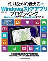 作りながら覚える Windowsストアアプリ プログラミング