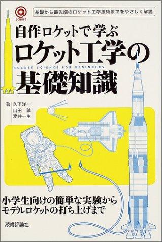 自作ロケットで学ぶロケット工学の基礎知識―基礎から最先端のロケット工学技術までをやさしく解説 (@サイエンスシリーズ)の詳細を見る