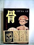 骨―日本人の祖先はよみがえる (1960年)