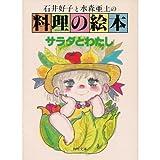 石井好子と水森亜土の 料理の絵本 (サラダとわたし) (角川文庫 (5922))