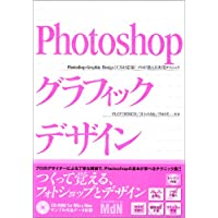 Photoshopグラフィックデザイン CS対応版 プロが教える実用テクニック