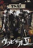 ウラビデオII [DVD]