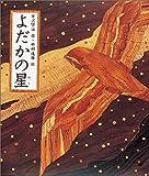 よだかの星 (日本の童話名作選)