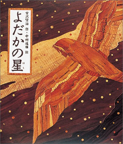 よだかの星 (日本の童話名作選)の詳細を見る