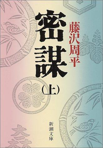 密謀 (上巻) (新潮文庫)