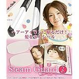 Steam Guard (スチームガード) 白 2枚入
